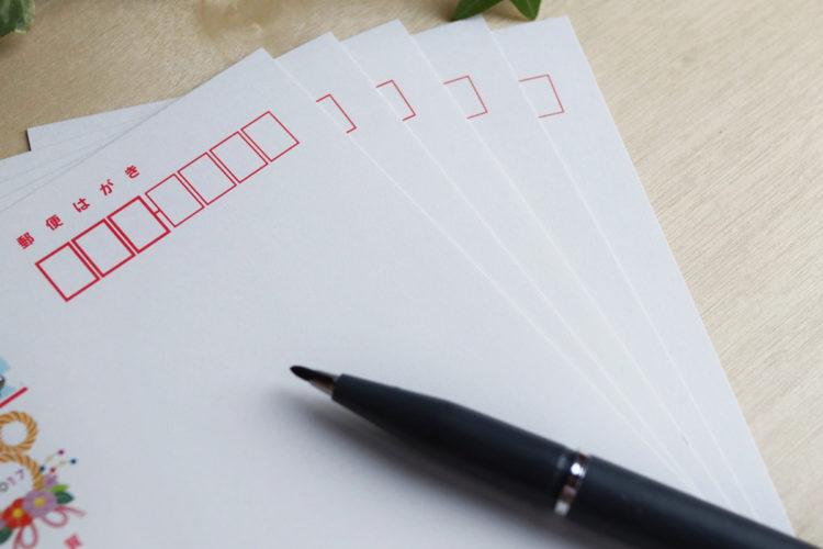 年賀状の書き方