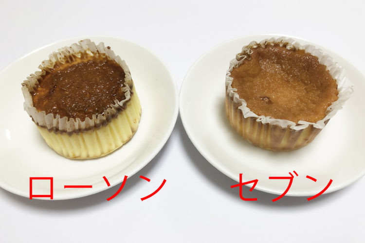 セブンとローソンのバスクチーズケーキの大きさ比較