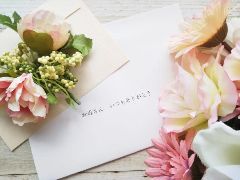 母の日にメッセージカード(手紙)を贈ろう
