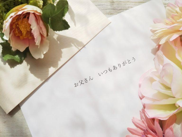 父の日にメッセージカード(手紙)を贈ろう