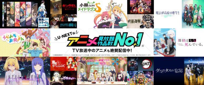 U-NEXT(ユーネクスト )アニメ見放題本数NO.1